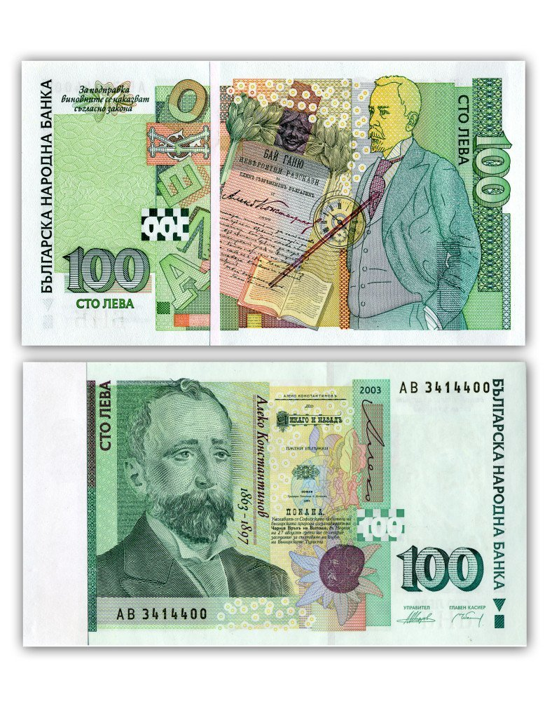 Lets go on vacation: the national currency of Bulgaria